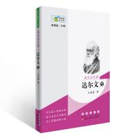 常春藤传记馆:进化论先驱――达尔文传