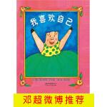 我喜欢自己――邓超微博推荐的绘本 带给孩子更多勇气和自信的绘本!