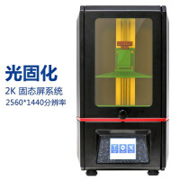 3D打印机 桌面高精度 工业级 LCD 2K屏 黑色(2K高清紫光屏)