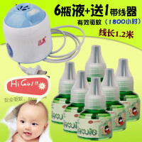 无味液 婴儿孕妇家用 送闪客拖线电热蚊香液加热器驱蚊灭蚊器