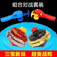 三宝正版超变战陀陀螺玩具圣焰红龙站坨驼托合体对战套装双层男孩激战套装