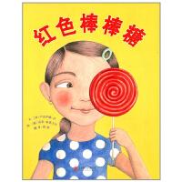红色棒棒糖 精选世界优秀绘本 精装塑封儿童图画书 适用于3-4-6岁儿童书籍读物启发