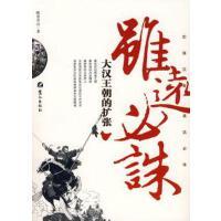 【二手书9成新】虽远必诛:大汉王朝的扩张 醉罢君山 鹭江出版社 9787806719985