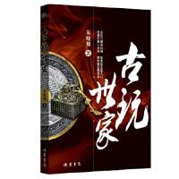 【二手旧书9成新】古玩世家 朱晓翔 线装书局 9787512016774