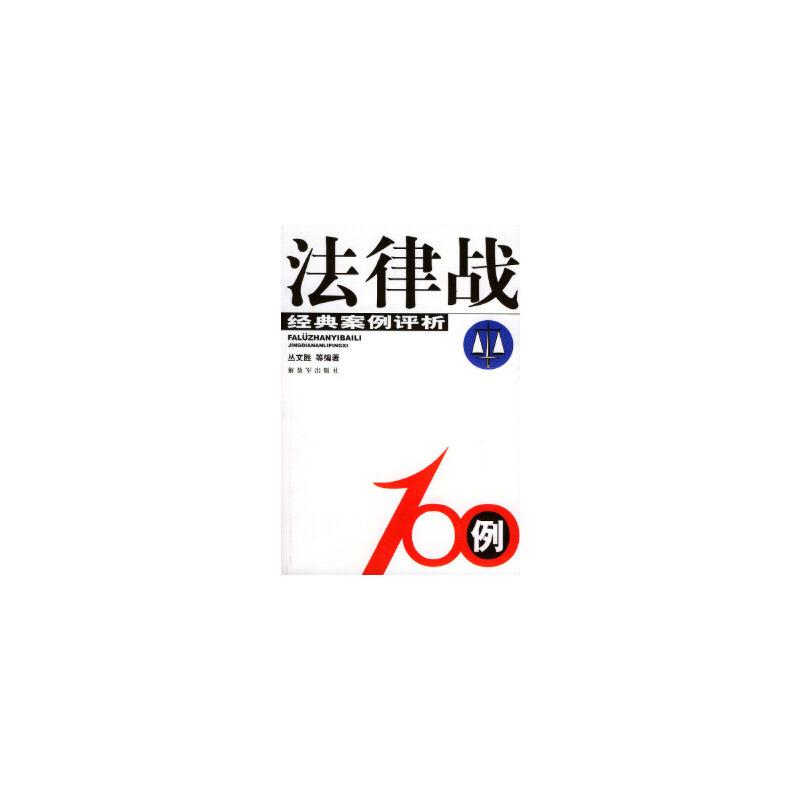 【二手旧书9成新】法律战100例——经典案例评析 丛文胜 中国人民解放军出版社 9787506547604 【正版经典书,请注意售价高于定价】