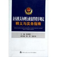 公安机关办理行政案件程序规定释义与实务指南 孙茂利 中国人民公安大学出版社