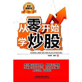从零开始学炒股(全彩图解版) 刘海燕著 中国铁道出版社 正品保证,70%城市次日达,进入店铺更多优惠!