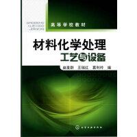 材料化学处理工艺与设备(赵麦群) 9787122120212 赵麦群,王瑞红,葛利玲 化学工业出版社