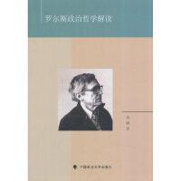 正版-H-罗尔斯政治哲学解读 邓肄 9787562055693 中国政法大学出版社