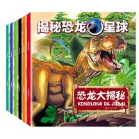 揭秘恐龙星球 儿童百科贴纸绘本套装:恐龙大揭秘+恐龙的生存绝技+游历白垩纪+重返三叠纪|+恐龙之最+行走侏罗纪(套装共