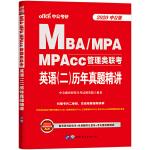 MBA管理类联考用书中公2020MBA、MPA、MPAcc管理类联考英语(二)历年真题精讲
