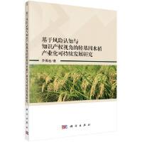 基于风险认知与知识产权视角的转基因水稻产业化可持续发展研究