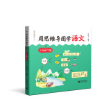 用思维导图学语文 三年级下册(与部编新教材配套,借助思维导图辅助学生学习和掌握语文知识、提升语文素养)