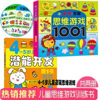 【4-5岁】思维游戏1001题+儿童潜能开发 儿童书籍逻辑思维书籍益智游戏专注力训练书 幼儿3-4-5-6岁思维训练书籍