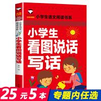 [任选8本40元]小学生看图说话写话儿童彩图注音版 小学生低年级作文起步