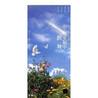 SB-022我的心在幸福中欢舞CD( 货号:0056806412)