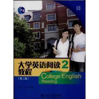 大学英语阅读教程2(南方版)(第2版)/黎宏(南方版.第2版)(2) 黎宏 文举 编