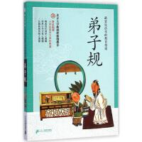 弟子规(彩图版,防视版) (清)李毓秀 著;颜兴林 编译