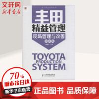 丰田精益管理(图解版)现场管理与改善 人民邮电出版社