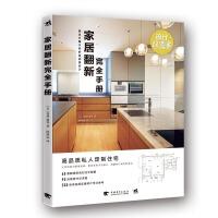 中青雄狮:设计改造家:家居翻新完全手册