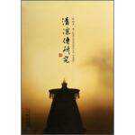 正版-H-《清凉传》研究 杜瑞平 9787545707403 三晋出版社 枫林苑图书专营店