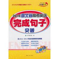 (2015)湖北省高考英语完成句子突破
