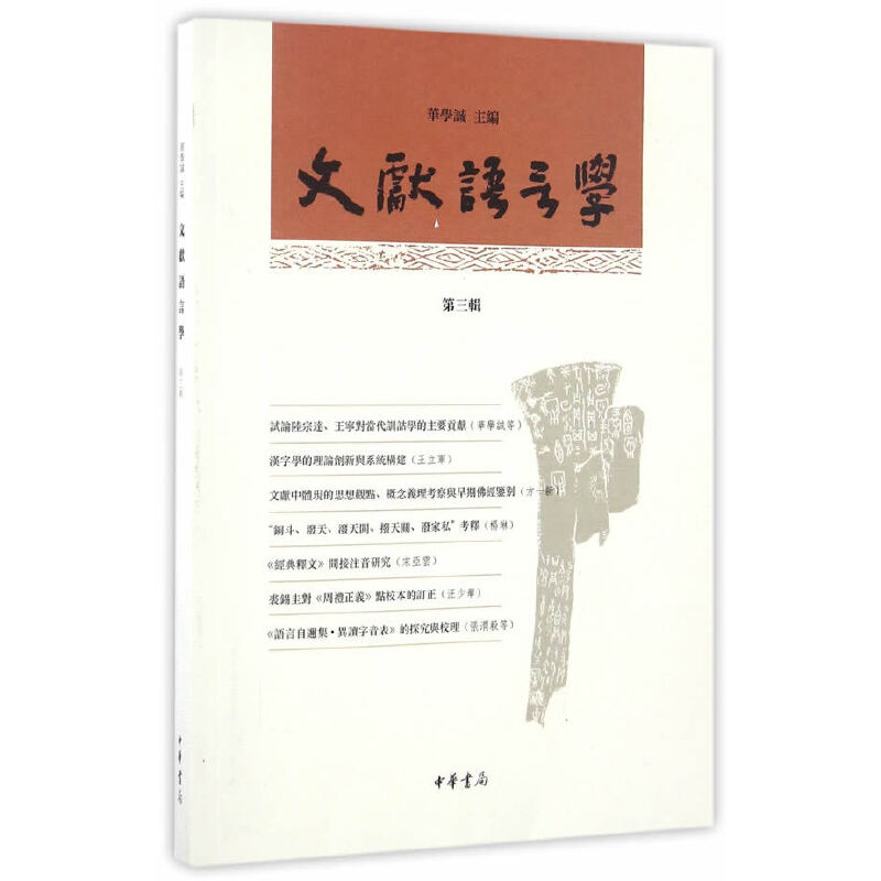 文献语言学(第三辑)