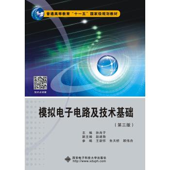 模拟电子电路及技术基础(第三版)(孙肖子) 孙肖子 9787560644455
