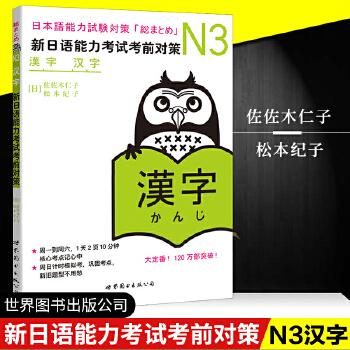 北京世图:N3汉字:新日语能力考试考前对策