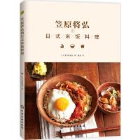 化学工业:笠原将弘的日式米饭料理