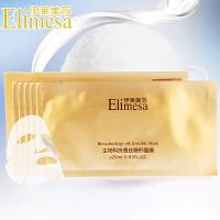 伊莱美莎活性肽舒纹化蚕丝隐形面膜贴 5片一盒