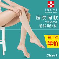 静脉曲张袜女男连裤袜二级治疗型护小腿护士孕妇弹力袜夏秋