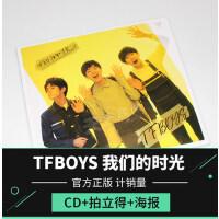 正版 TFBOYS 我们的时光 2017新专辑 CD+拍立得4张+海报