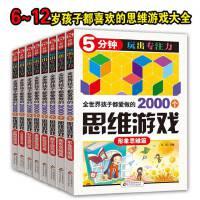 5分钟玩出专注力全世界孩子都爱做的2000个思维游戏(全8册) 编者:孙锐 9787552270402