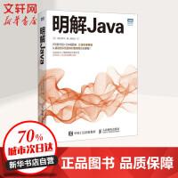 明解Java 人民邮电出版社