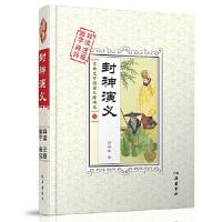 封神演义(古典文学阅读无障碍本) [明] 许仲琳 岳麓书社
