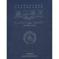 经典塔罗 梵天文化传播中心译 中国电影出版社
