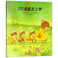 7只老鼠系列 7只老鼠去上学 9787544818612 接力出版社 [日] 山下明生,[日] 岩村和朗 绘,彭懿