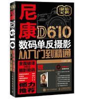 【正版�F�】 尼康D610�荡a�畏�z影�娜腴T到精通 神���z影 9787115459992 人民�]�出版社