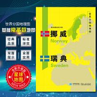 2020新版挪威瑞典地图 世界分国地理地图118*84cm国家概况历史自然政治社会文化经济交通军事对外关系旅游城市景点