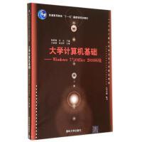 大学计算机基础:WINDOWS 7与OFFICE 2010环境/杨爱梅 杨爱梅//肖乐