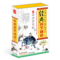 新华书店正版 顶乘TH 经典国学诵读-贰 12CD+书