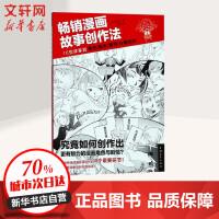 畅销漫画故事创作法 中国青年出版社