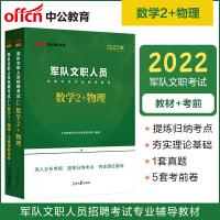 中公教育2021军队文职人员招聘考试:数学2+物理(教材+考前冲刺)2本套
