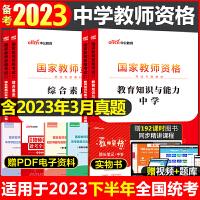 教师资格证2021 中学教师资格证考试用书2021全套12本 中学中职初中高中教师资格证2021综合素质教育知识与能力中