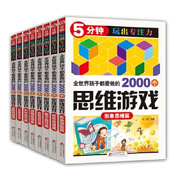 5分钟专注力训练 3-6岁书全8本思维游戏2100个 6-12岁儿童左右脑智力开发训练书 中小学生填字游戏 九宫格填字游戏