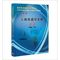 【旧书二手书8成新】人体机能学实验-第2版第二版 周岐新 科学出版社 9787030382245