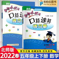 黄冈小状元口算速算五年级上册下册 北师大版 2020秋