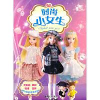 可儿娃娃游戏乐园:时尚小女生中国画报出版社