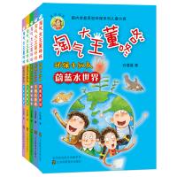 淘气大王董咚咚-环保小纵队(全5册)